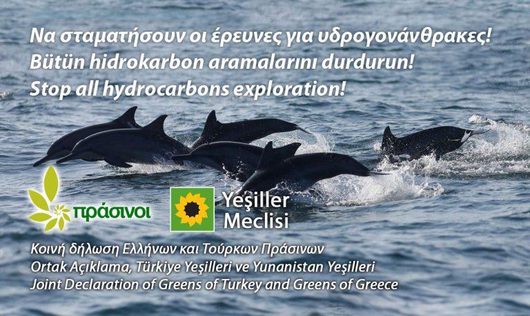 Κοινή δήλωση Ελλήνων και Τούρκων «Πράσινων»