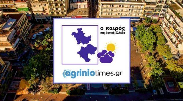 Ο καιρός σήμερα, 27 Αυγούστου 2020, στο Αγρίνιο, τη Δ. Ελλάδα και τη χώρα