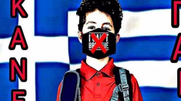 Έφτιαξαν ομάδα στο Facebook: «Κανένα παιδί με μάσκα στο σχολείο»