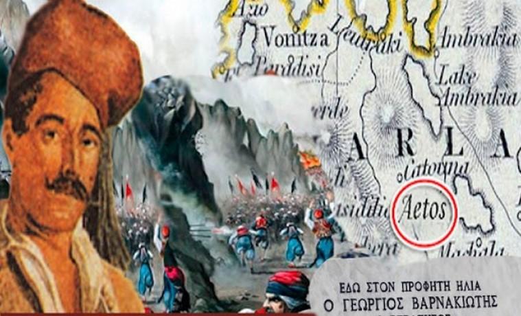 Σαν σήμερα: Η Μάχη του Αετού Ξηρομέρου, 9 Αυγούστου 1822