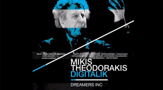 Μίκης Θεοδωράκης Dreamers Inc «Digitalik» (Ηχητικό)