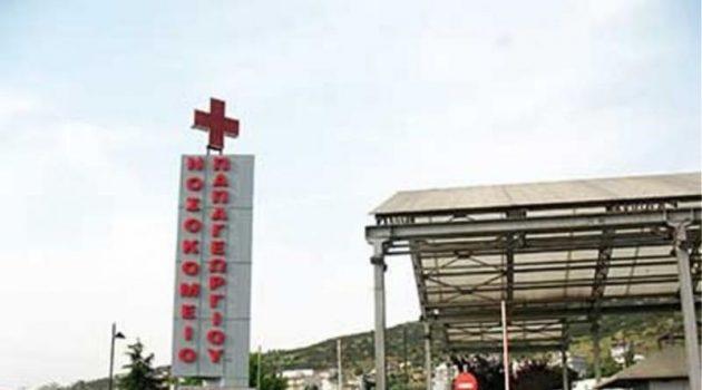 Έξι οι θετικοί στον κορωνοϊό εργαζόμενοι του Νοσοκομείου «Παπαγεωργίου»