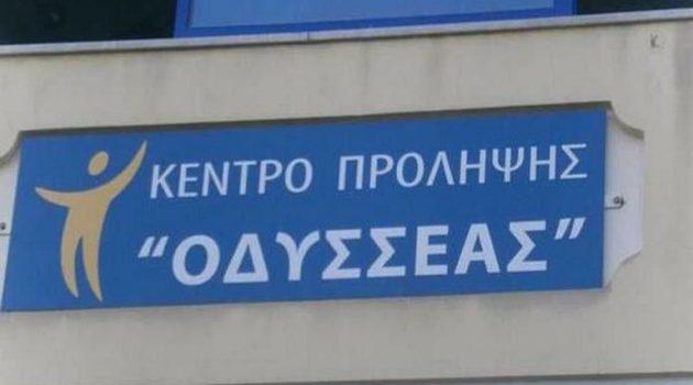 Αγρίνιο: Ο «Οδυσσέας» καλεί στελέχη της Π.Ε. Αιτωλ/νίας σε δημόσια διαβούλευση
