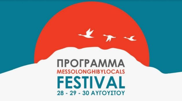 Messolonghi by locals Festival – 28-29-30 Αυγούστου 2020