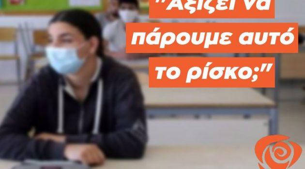«Πρωτοβουλία Νέων»: Όχι στην μετατροπή των σχολείων μας σε υγειονομικές βόμβες
