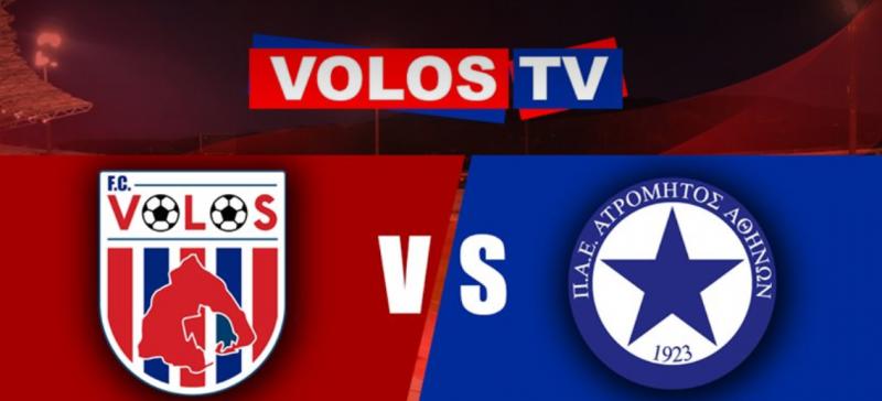 Πρεμιέρα για το VOLOS TV – Ζωντανά το φιλικό Βόλος Ν.Π.Σ. – Ατρόμητος