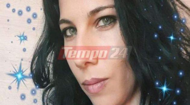 Αχαΐα: Η 30χρονη Μέγκι, μητέρα 4 παιδιών, σκοτώθηκε σε γκρεμό 100 μέτρων
