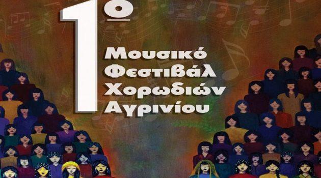 1ο Φεστιβάλ Χορωδιών Αγρινίου