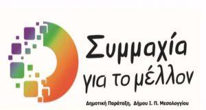 Μεσολόγγι: Ερωτήσεις της παράταξης «Συμμαχία για το μέλλον» στο Δημοτικό…