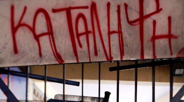 Αιτωλοακαρνανία: Συνεχίζονται και σήμερα οι καταλήψεις σχολείων