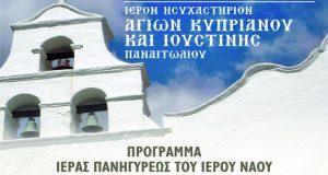 Παναιτώλιο: Πρόγραμμα εορτασμού του Ι.Ν. Κυπριανού και Iουστίνης