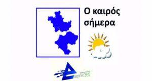 Αγρίνιο: Ο καιρός σήμερα (Τετάρτη, 30 Σεπτέμβριου)