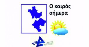 Αγρίνιο: O καιρός σήμερα (Τρίτη, 22 Σεπτεμβρίου)