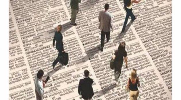 Θερίζει η ανεργία στη Δυτική Ελλάδα
