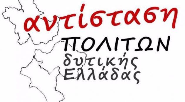 Αντίσταση Πολιτών Δ. Ελλάδας: «Όχι στο αστυνομοκρατούμενο Πανεπιστήμιο»