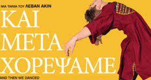 «Ελληνίς»: Συνεχίζεται το αφιέρωμα στο Νορδικό Κινηματογράφο