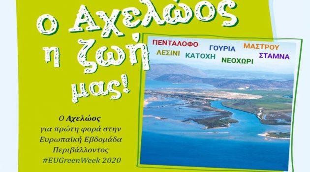 Αιτωλ/νία: Ο Αχελώος για πρώτη φορά στην Ευρωπαϊκή Εβδομάδα Περιβάλλοντος