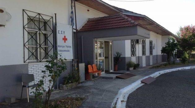 «Ευπρεπίστηκε» το Κέντρο Υγείας Χαλκιόπουλου