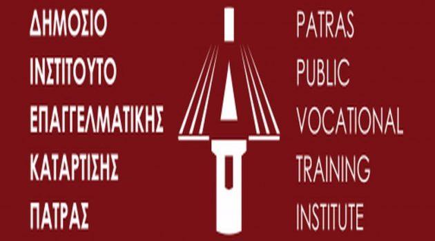 Δ.Ι.Ε.Κ. Πάτρας: Παράταση υποβολής αιτήσεων εγγραφών – Οι ειδικότητες