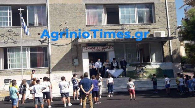 Αγρίνιο: Η τέλεση του αγιασμού στο 1ο Δημοτικό Σχολείο (Video – Photos)