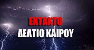 Δυτική Ελλάδα: Έκτακτο Δελτίο Επιδείνωσης Καιρού