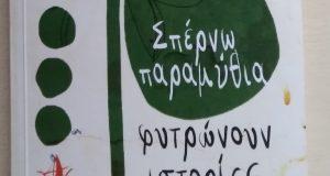«Σπέρνω παραμύθια φυτρώνουν ιστορίες» της Αστακιώτισσας Ελένης Στρατούλη