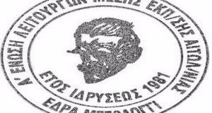 Εγκαίνια γραφείων Α΄ Ε.Λ.Μ.Ε. Αιτωλοακαρνανίας