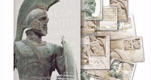 ΕΛ.ΤΑ.: Αλλαγή ημερομηνίας για αναμνηστική σειρά Γραμματοσήμων