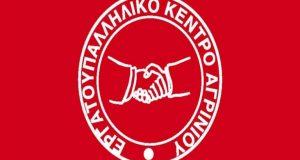 Αγρίνιο: Σύσκεψη των σωματείων του Εργατικού Κέντρου την Πέμπτη