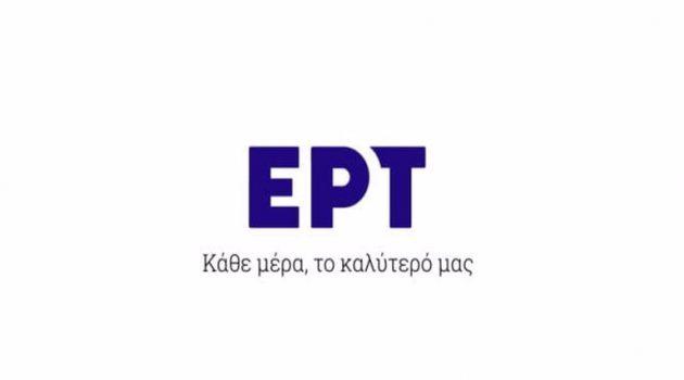 Η Ε.Ρ.Τ. με νέο σήμα, νέο πρόγραμμα και πρωτότυπη καμπάνια (Video)