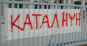 Επανήλθαν στο προσκήνιο οι καταλήψεις στα σχολεία της Αιτωλ/νίας