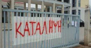 Αιτωλοακαρνανία: Συνεχίζονται και σήμερα οι καταλήψεις στα σχολεία
