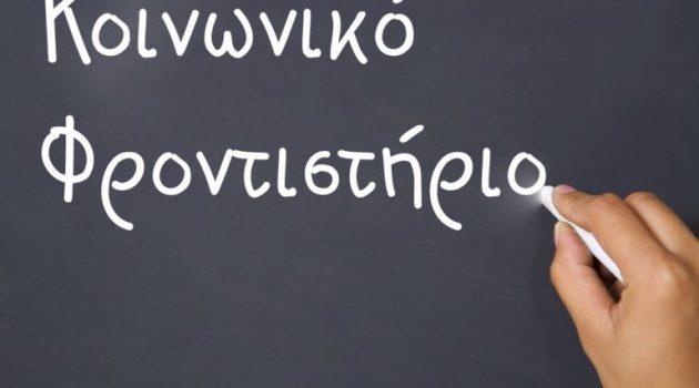 Αγρίνιο: Αγιασμός στο Κοινωνικό Φροντιστήριο «Άγιος Ιωάννης ο Βραχωρίτης»