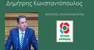 Ερώτηση Δημήτρη Κωνσταντόπουλου για το ελληνικό ποδόσφαιρο