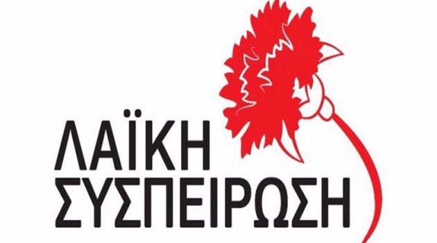 Η Λαϊκή Συσπείρωση Δ. Ελλάδας για τη χωροθέτηση της Π.Ο.Α.Υ.