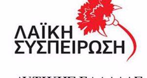 Η ΛΑ.Σ. Δυτικής Ελλάδας για την επίσκεψη Πάϊατ στην Αρχαία…