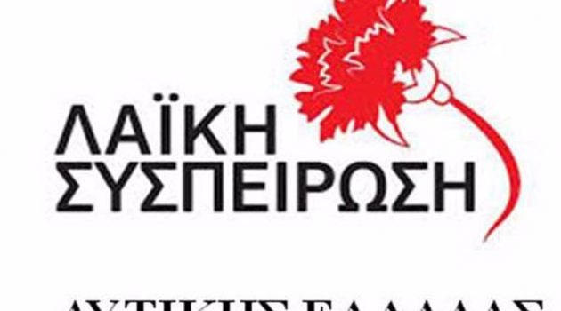Η ΛΑ.Σ. Δυτικής Ελλάδας για την επίσκεψη του Αμερικανού πρέσβη στην Πάτρα