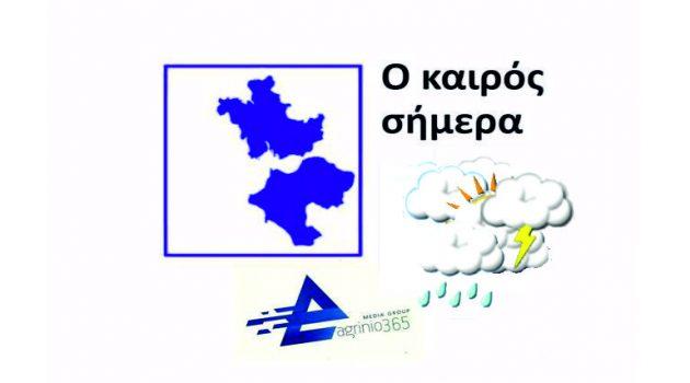 Αγρίνιο: O καιρός σήμερα (Τετάρτη, 23 Σεπτεμβρίου 2020)