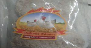 Ε.Φ.Ε.Τ. – Προσοχή: Ανακαλούνται συσκευασίες κοτόπουλου (Photos)