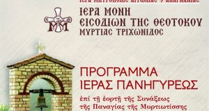 Θέρμο: Γιορτάζει το Μοναστήρι της Μυρτιάς