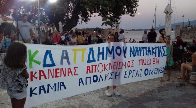 Ναύπακτος – Συγκέντρωση διαμαρτυρίας: «Κανένα παιδί χωρίς Κ.Δ.Α.Π.»