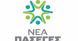 Επιτροπή Ελλάδα 2021 – ΝΕΑ ΠΑΣΕΓΕΣ: Συμμαχία για την αγροδιατροφή