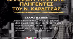 Νεολαία ΣΥ.ΡΙΖ.Α. Αγρινίου: Αλληλεγγύη στους πληγέντες της Καρδίτσας