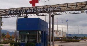 Νοσοκομείο Αγρινίου: «Κατέληξαν» δύο γυναίκες από κορωνοϊό