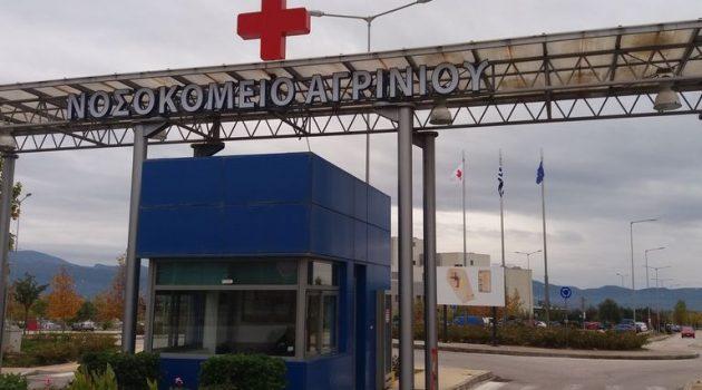 Αγρίνιο: Ο πρώτος θάνατος 85χρονου λόγω Covid-19 στο Νοσοκομείο