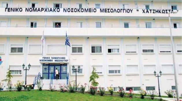 Νοσοκομείο Μεσολογγίου: Διευθυντής Ιατρικής Υπηρεσίας ο Δ. Καρατζογιάννης