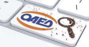 Ο.Α.Ε.Δ.: Πίστωση προγράμματος απασχόλησης 4.000 μακροχρόνια ανέργων