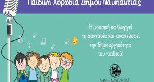 Ξεκινούν τα μαθήματα της Παιδικής Χορωδίας Δήμου Ναυπακτίας