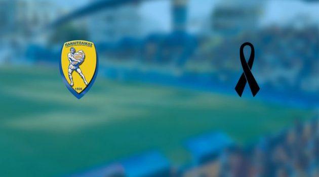 Π.Α.Ε. Παναιτωλικός: Συλλυπητήρια ανακοίνωση για το θάνατο του Γιώργου Γαλανού