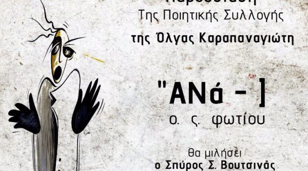 Παρουσίαση νέας ποιητικής συλλογής στο Αιτωλικό